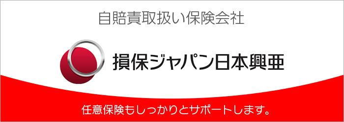 自賠責取扱い保険会社 損保ジャパン日本興亜 任意保険もしっかりとサポートします。