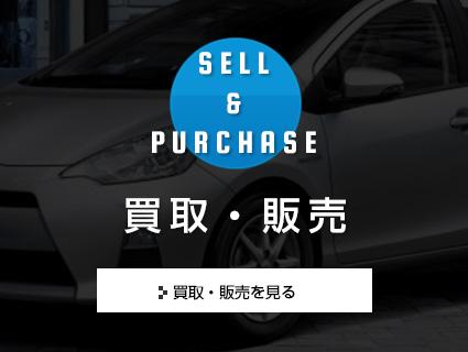 SELL&PURCHASE 買取・販売 買取・販売を見る