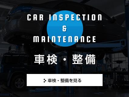 CAR INSPECTION&MAINTENACE 車検・整備 車検・整備を見る