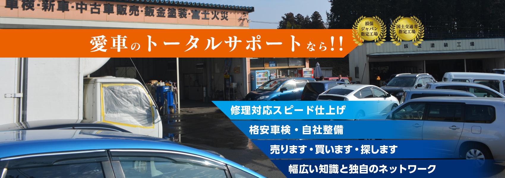 愛車のトータルサポートなら!! 修理対応スピード仕上げ 格安車検・自社整備 売ります・買います・探します 幅広い知識と独自のネットワーク