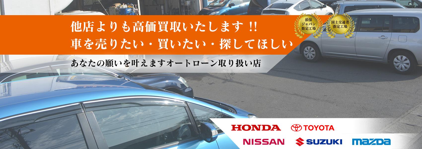 他社よりも高価買取いたします!! 車を売りたい・買いたい・探してほしい あたなの願いを叶えます オートローン取扱い店 HONDA TOYOTA NISSAN SUZUKI mazda